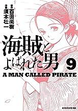 表紙: 海賊とよばれた男(9) (イブニングコミックス) | 須本壮一