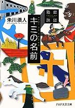 表紙: キミの名前 箱庭旅団 (PHP文芸文庫) | 朱川 湊人
