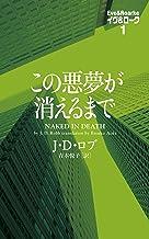 表紙: この悪夢が消えるまで イヴ&ローク1 (ヴィレッジブックス)   J・D・ロブ