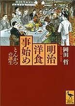 表紙: 明治洋食事始め とんかつの誕生 (講談社学術文庫) | 岡田哲