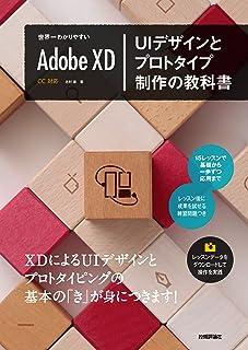 世界一わかりやすいAdobe XD UIデザインとプロトタイプ制作の教科書