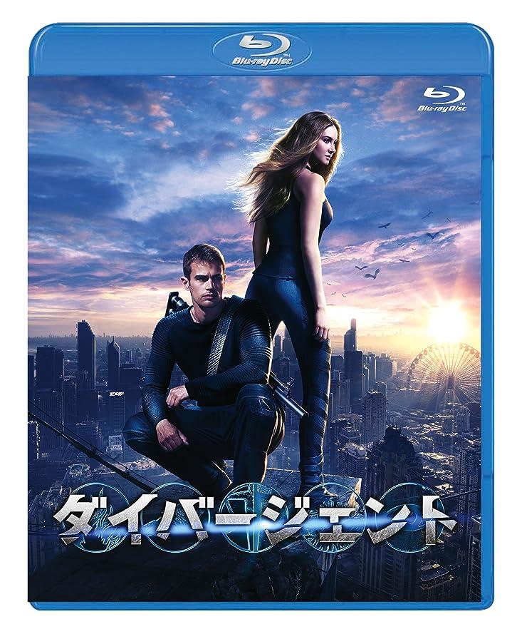伴う追い越すコロニーダイバージェント [AmazonDVDコレクション] [Blu-ray]