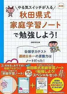3,4年生におすすめ!秋田県式家庭学習ノートで勉強しよう! ([物販商品・グッズ])