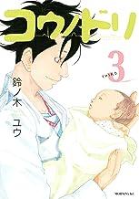 表紙: コウノドリ(3) (モーニングコミックス) | 鈴ノ木ユウ
