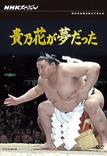NHKスペシャル貴乃花が夢だった [DVD]