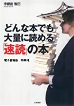 表紙: どんな本でも大量に読める「速読」の本 【電子書籍版 特典付】 | 宇都出雅巳