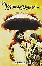 Meethi Vellithiraiyil… (Articles on Films)