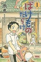 ばけものだらけ(1) (月刊少年ライバルコミックス)