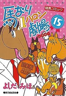 馬なり1ハロン劇場 : 15 (アクションコミックス)