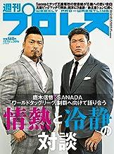 表紙: 週刊プロレス 2020年 12/16号 No.2096 [雑誌] | 週刊プロレス編集部