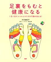 表紙: 足裏をもむと健康になる 1日1回でココロとカラダの不調が消える! | 大谷 由紀子
