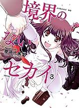 表紙: 境界のないセカイ(3) (角川コミックス・エース) | 幾夜大黒堂