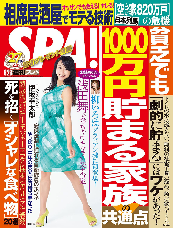 週刊SPA!(スパ)  2015年 06/23 号 [雑誌] 週刊SPA! (デジタル雑誌)