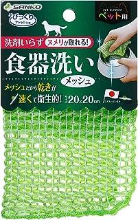サンコー 食器のヌメリ取り ペット用食器洗い メッシュ スポンジ びっくりフレッシュ グリーン BH-24
