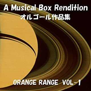 ロコローション (オルゴール)Originally Performed By ORANGE RANGE