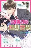 年上彼氏のトリセツ (ぶんか社コミックス S*girl Selection)