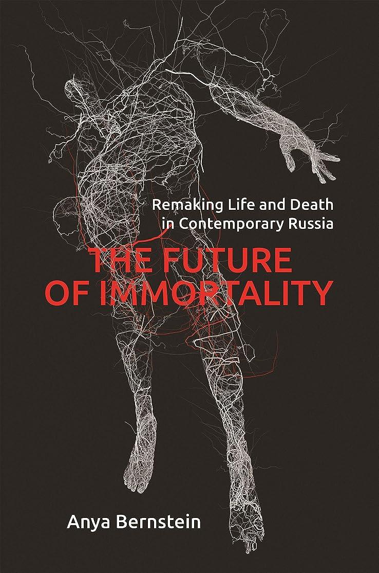 静的くるくる大破The Future of Immortality: Remaking Life and Death in Contemporary Russia (Princeton Studies in Culture and Technology Book 23) (English Edition)