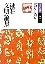 表紙: 漱石文明論集 (岩波文庫) | 三好 行雄