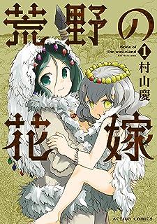 荒野の花嫁 : 1 (アクションコミックス)