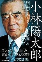 表紙: 小林陽太郎―「性善説」の経営者 | 樺島 弘文