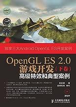 OpenGL ES 2.0游戏开发(下卷):高级特效和典型案例(异步图书) (Chinese Edition)