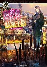 表紙: 幽落町おばけ駄菓子屋 星月夜の彼岸花 (角川ホラー文庫) | 蒼月 海里