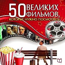 50 великих фильмов, которые нужно посмотреть [The 50 Great Films]