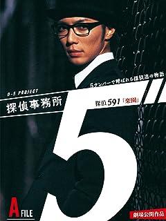 """探偵事務所5""""~5ナンバーで呼ばれる探偵達の物語~A File「591楽園」"""