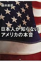 日本人が知らないアメリカの本音 Kindle版