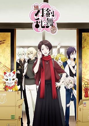 続『刀剣乱舞-花丸-』 其の六 DVD (初回生産限定版)