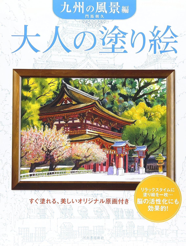 大人の塗り絵 九州の風景編