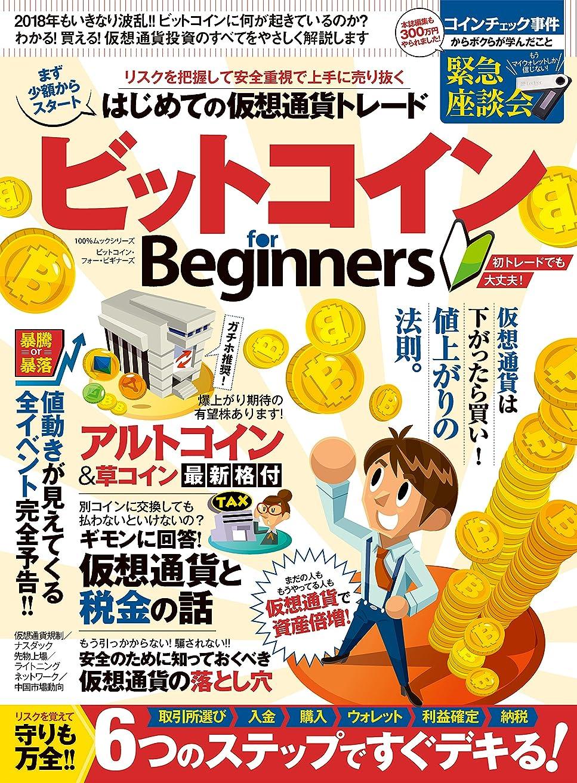 ライラックダイバー平日100%ムックシリーズ ビットコイン for Beginners