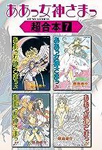 ああっ女神さまっ 超合本版(7) (アフタヌーンコミックス)
