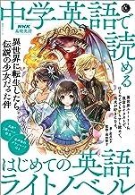 表紙: NHK基礎英語 中学英語で読める はじめての英語ライトノベル 異世界に転生したら伝説の少女だった件 音声DL BOOK | 若月 ルナ