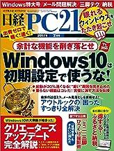 表紙: 日経PC 21 (ピーシーニジュウイチ) 2017年 7月号 [雑誌] | 日経PC21編集部