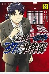 金田一37歳の事件簿(2) (イブニングコミックス) Kindle版