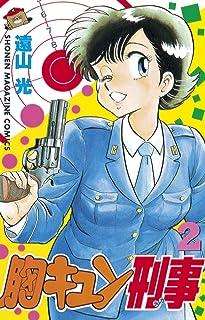 胸キュン刑事(2) (週刊少年マガジンコミックス)