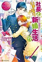 表紙: 社長といきなり新婚生活!? (エタニティブックス)   浅島ヨシユキ