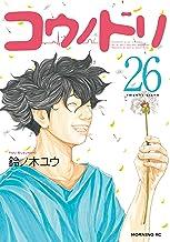 表紙: コウノドリ(26) (モーニングコミックス) | 鈴ノ木ユウ
