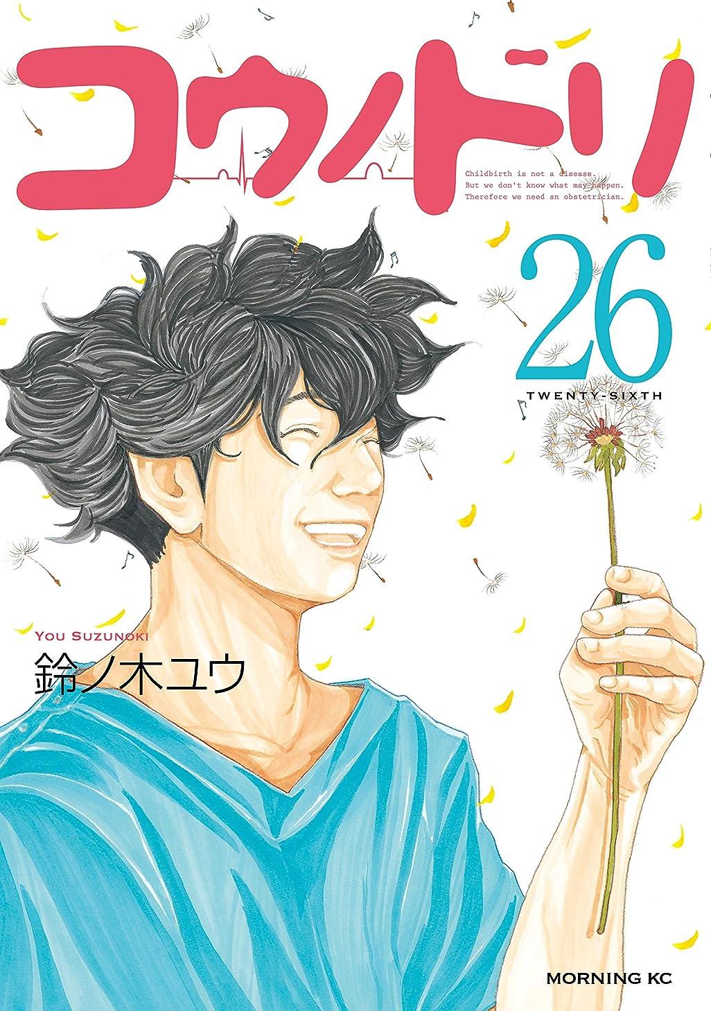 中断補正炭素コウノドリ(26) (モーニングコミックス)