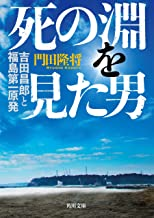 表紙: 死の淵を見た男 吉田昌郎と福島第一原発 (角川文庫) | 門田 隆将