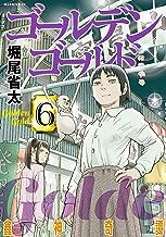 表紙: ゴールデンゴールド(6) (モーニングコミックス) | 堀尾省太