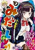 みだLOVE♪ (2) (REXコミックス)
