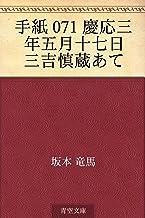 表紙: 手紙 071 慶応三年五月十七日 三吉慎蔵あて | 坂本 竜馬
