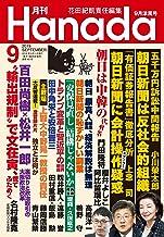 表紙: 月刊Hanada2019年9月号 [雑誌] | 花田紀凱