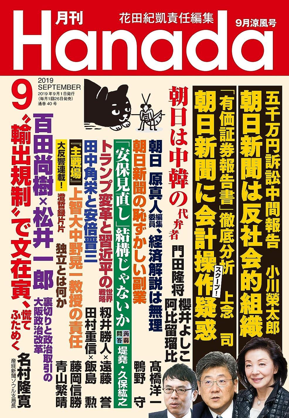 反応するバルーン忠実に月刊Hanada2019年9月号 [雑誌]