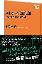表紙: メイカーズ進化論 本当の勝者はIoTで決まる (NHK出版新書)   小笠原 治