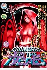 ブロードウェイ・オブ・ザ・デッド 女ンビ ―童貞SOS―(5) (シリウスコミックス) Kindle版