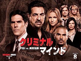 クリミナル・マインド/FBI vs. 異常犯罪 シーズン8 (吹替版)
