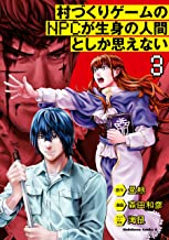 村づくりゲームのNPCが生身の人間としか思えない(3) (角川コミックス・エース)